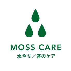 MOSS CARE 水やり/苔のケア