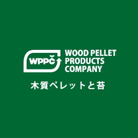 wppc 木質ペレットと苔